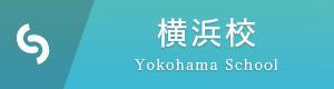 横浜のパソコン教室!ソフトキャンパス横浜校