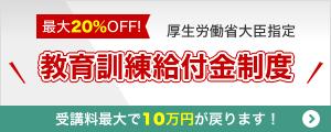 最大20%OFF! 厚生労働省大臣指定 教育訓練給付金制度 受講料最大で10万円が戻ります!