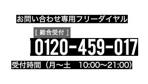 お問い合わせ専用フリーダイヤル 0120-459-017 受付時間(月~土 10:00~20:00)