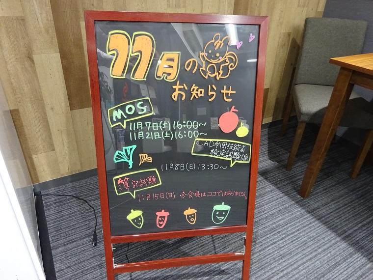 横浜校11月の予定