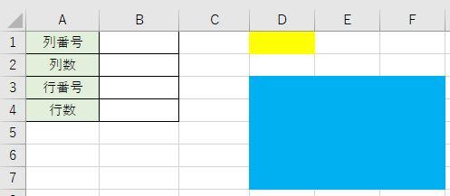 行と列の情報を知る関数