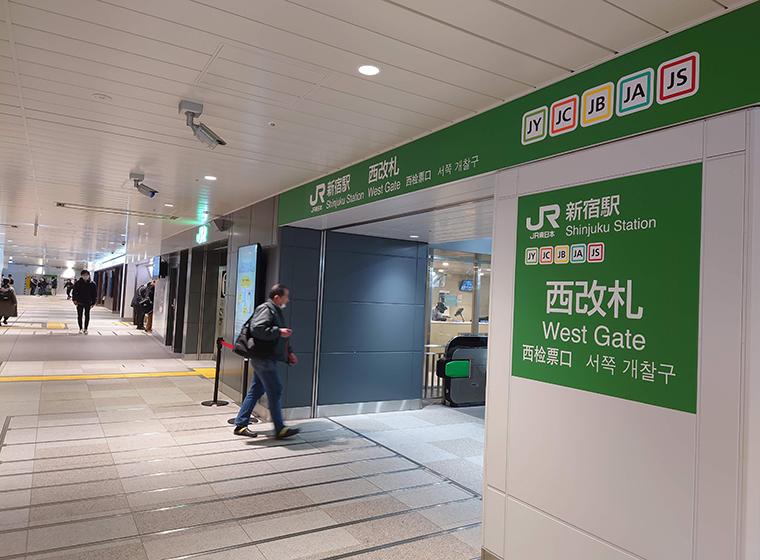 新宿駅の西改札