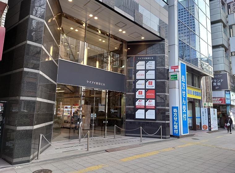 新宿駅南口郵便局