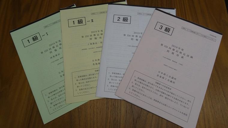 日商簿記試験問題