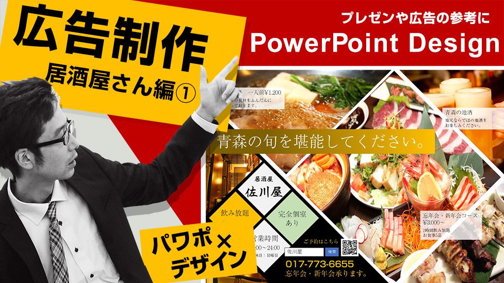 【パワーポイントでデザイン】本格的にチラシを作ろう(飲食店さん編)